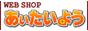 あいたいよう -岡山こだわりのお土産特産品をショッピングできる通販サイト