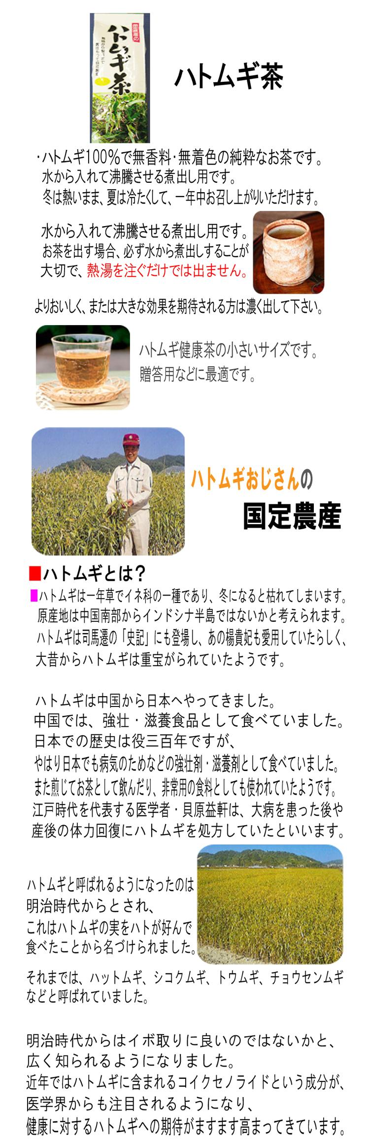 国定農産はと麦茶