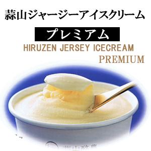 蒜山ジャージーアイスクリームプレミアム