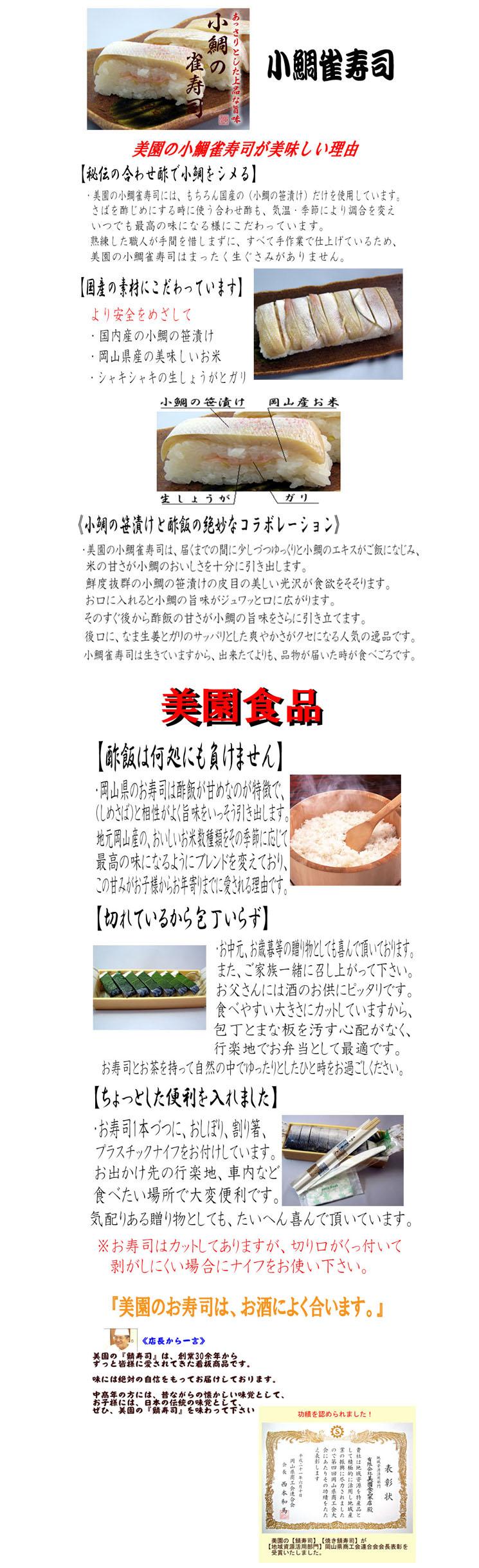 美園の小鯛雀寿司