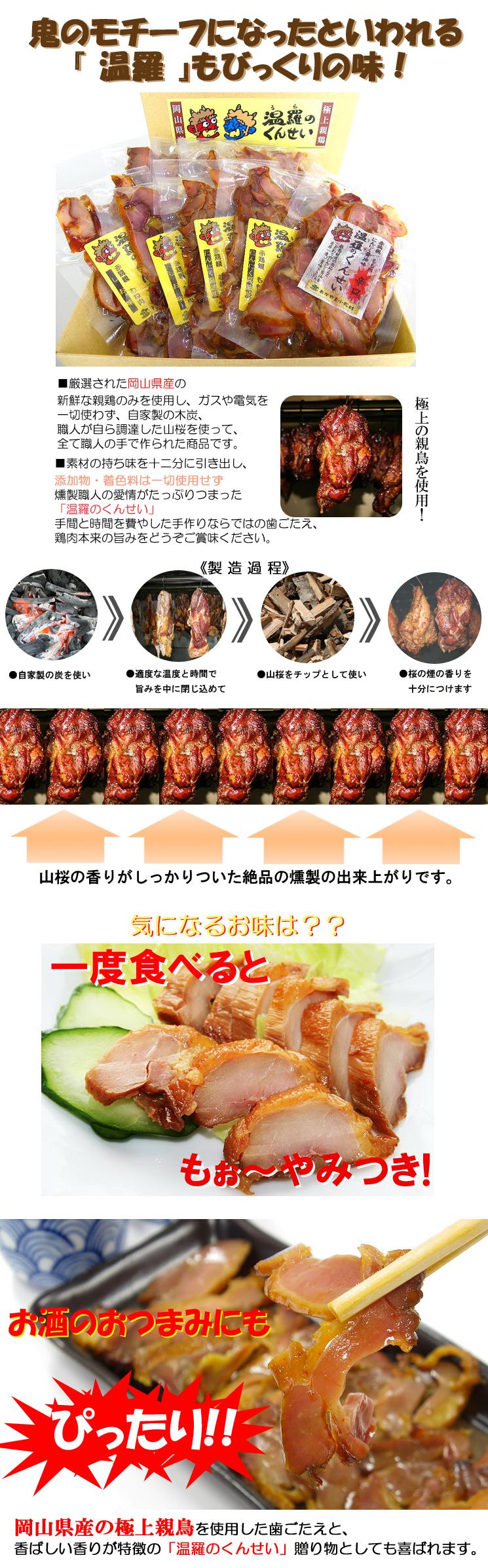 岡山県産親鳥を使用した温羅のくんせい