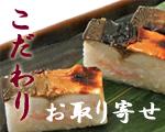 こだわりの押し寿司