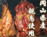 温羅の燻製肉