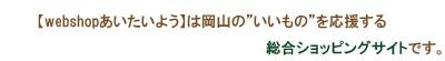 あいたいようは岡山のお土産特産品を産地直送でお取り寄せ出来る通販サイトです