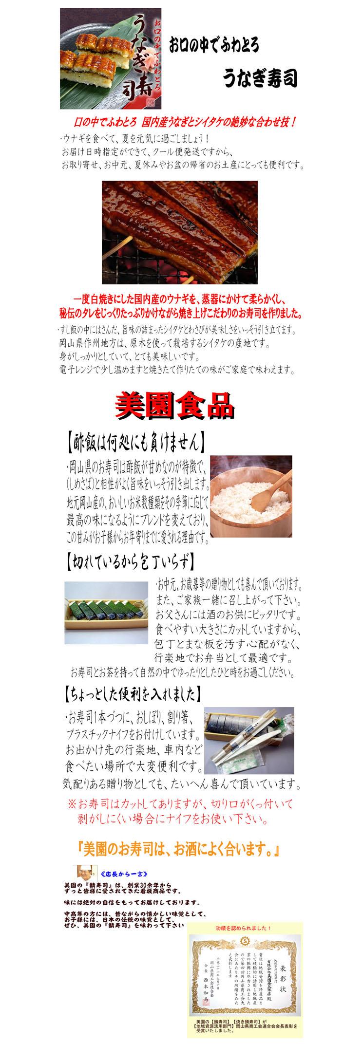 美園うなぎ寿司