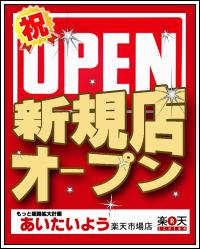 岡山のお土産特産品ー通販でお取り寄せ【あいたいよう】