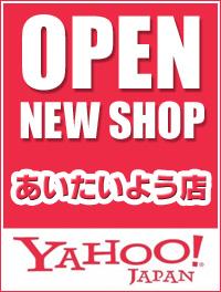 岡山の四季折々のいいもの・特産品等を産地直送でお届け致します。あいたいようヤフーショッピング店