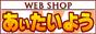 【webshopあいたいよう】