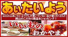 岡山のこだわり特産品|通販でお取り寄せ【あいたいよう】