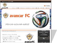 アヴァンサールフットボールクラブ