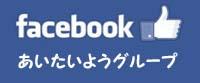 あいたいようフェイスブック